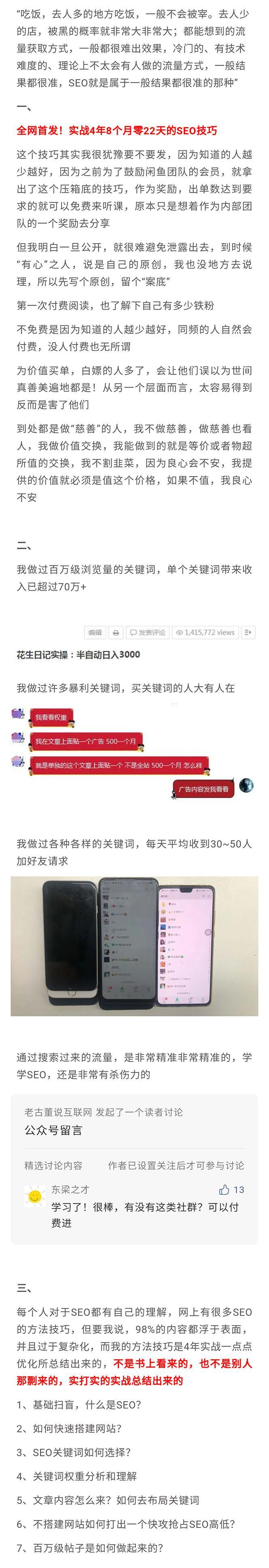 如何利用seo关键词获取精准流量日赚万元