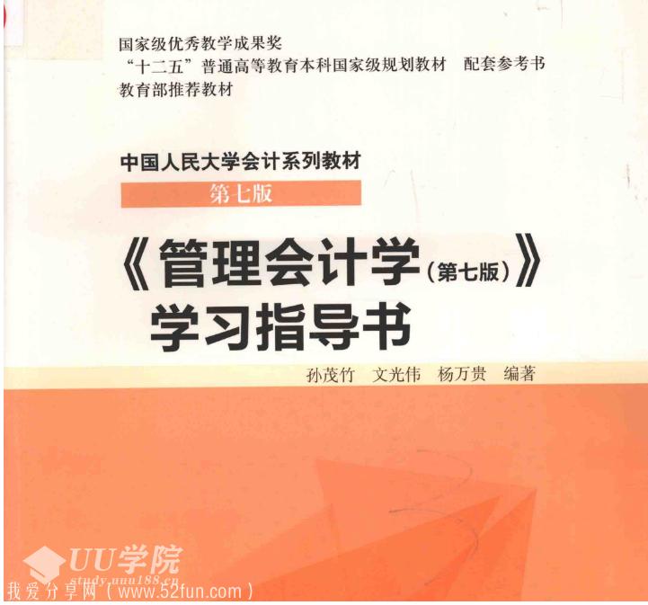管理会计学(第7版)》学习指导书 pdf 电子版