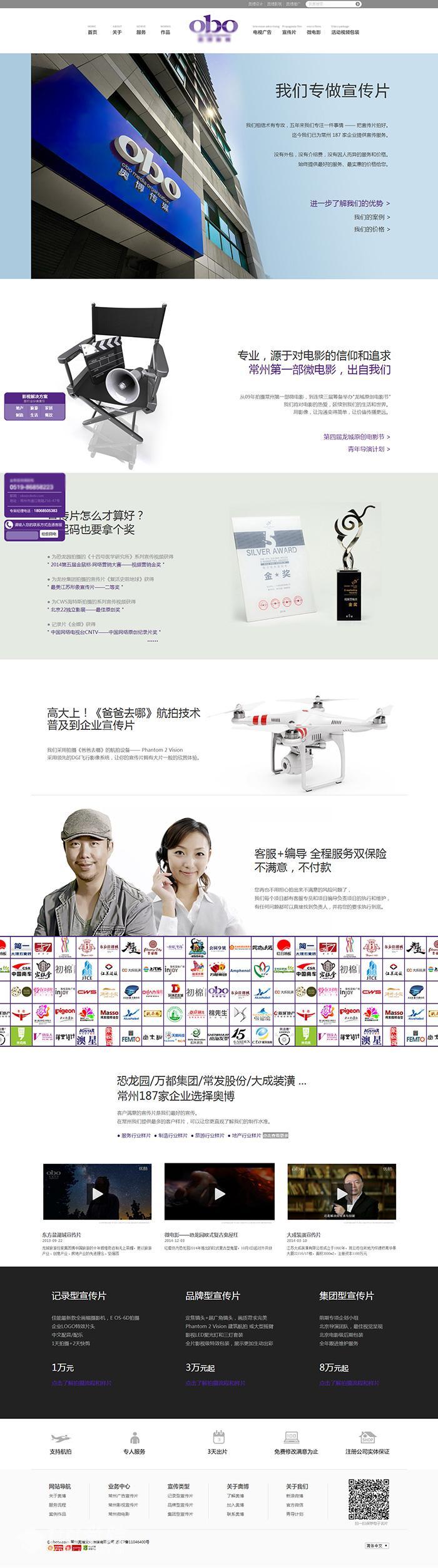 影视文化广告传媒、广告制品公司网站源码,企业网站模板