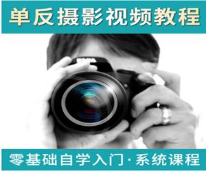 怎么利用单反人像摄影零基础视频教程
