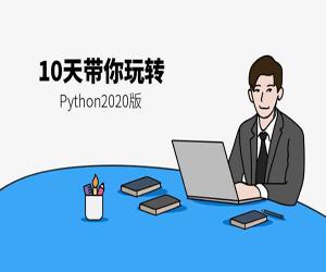 10天带你玩转python2020版(264课)