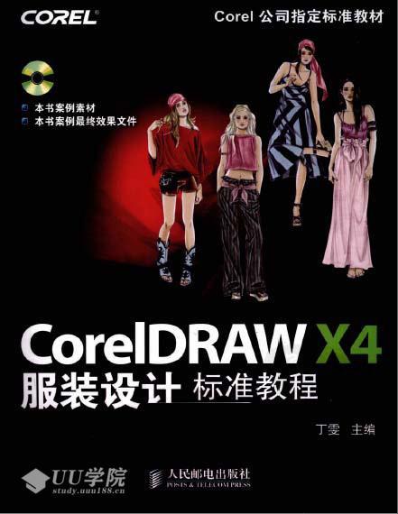 [PDF]《CorelDRAW X4服装设计标准教程》_丁雯主编