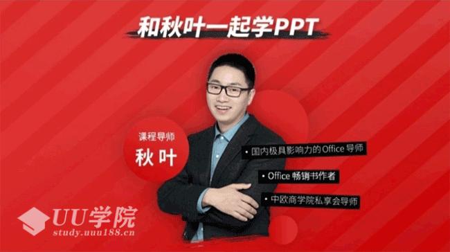 秋叶ppt视频教程附配套资料