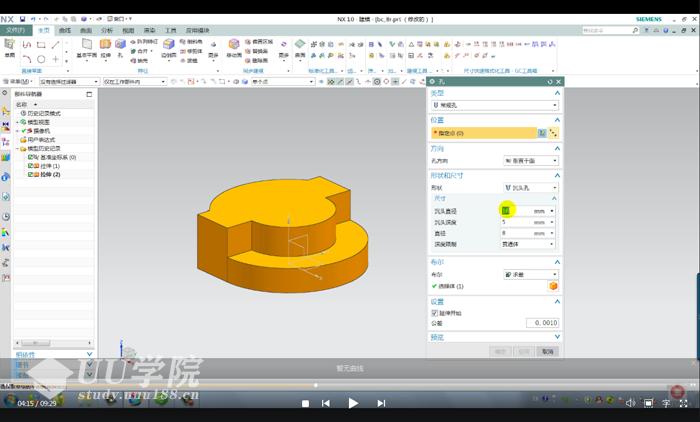 UG NX 10.0操作案例视频教程