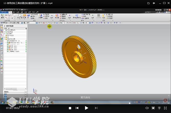 UG NX 9.0机械设计视频教程