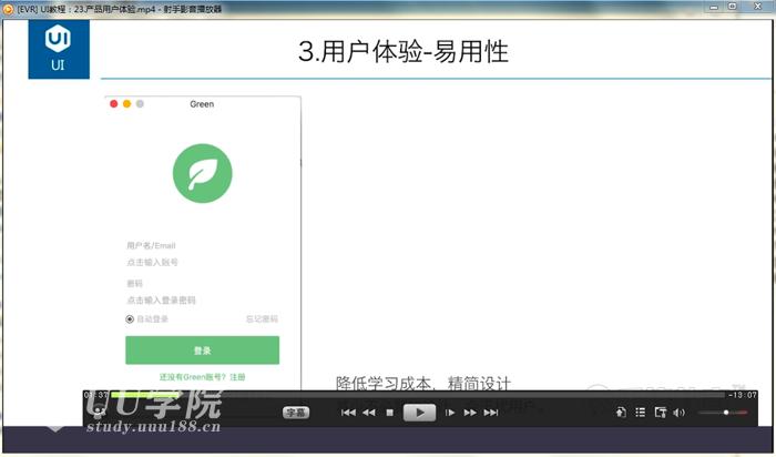 手机移动端APP图标设计移动端APP UI设计教程(51集)