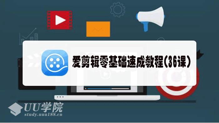 爱剪辑零基础速成视频教程(36课)