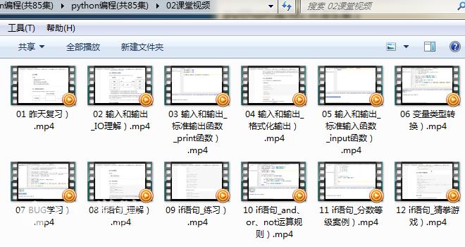 python编程视频教程(共85集)