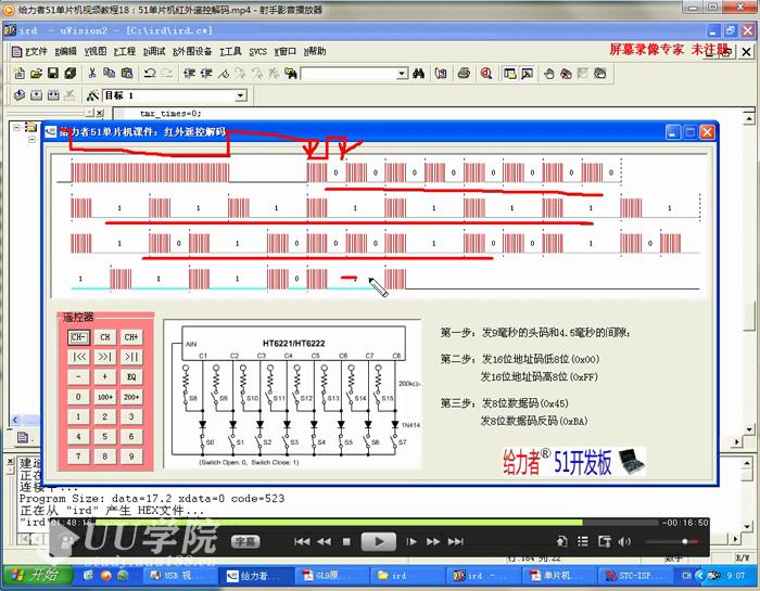 GL9型51单片机学习教程