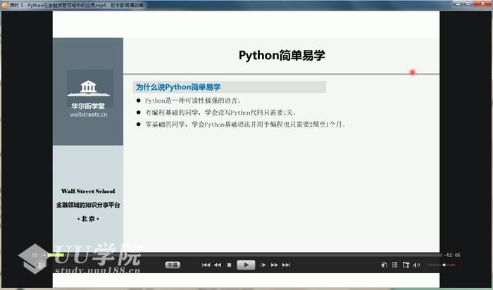 python金融实务从入门到精通(23节课)
