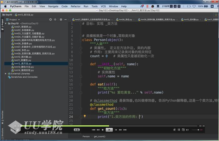 从Python开发环境的搭建到Pycharm使用python2020版(264课)