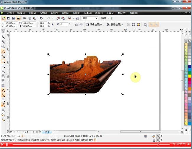 CorelDRAW教程_CorelDRAW X5 入门到高级视频教程