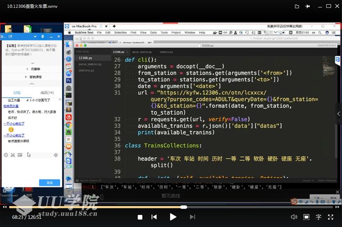 Python高级开发实战视频(共14集)