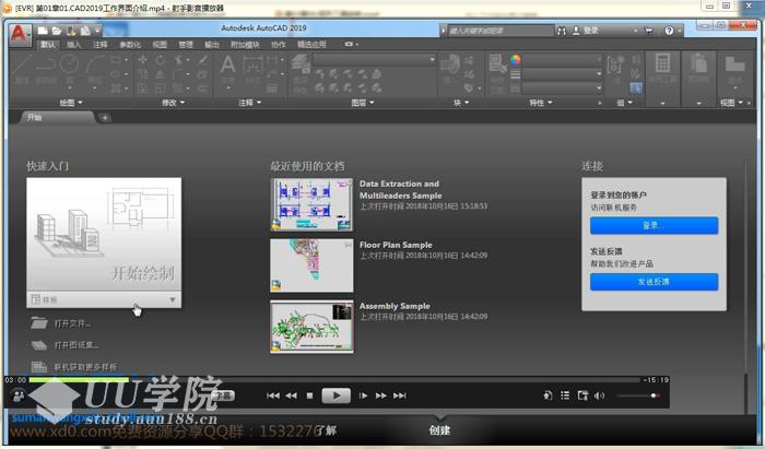 AutoCAD零基础入门到精通视频教程