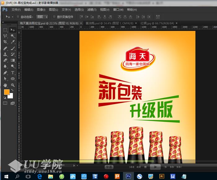 平面设计AI_Illustrator实战视频