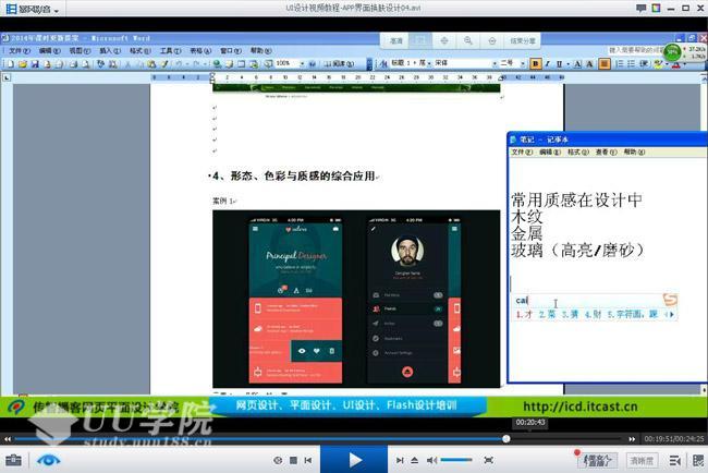 移动端APP界面UI设计师视频培训教程