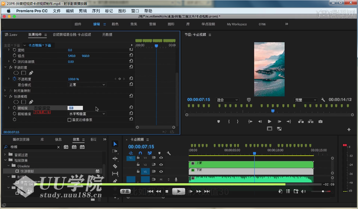 Premiere CC 2020零基础快速入门学习