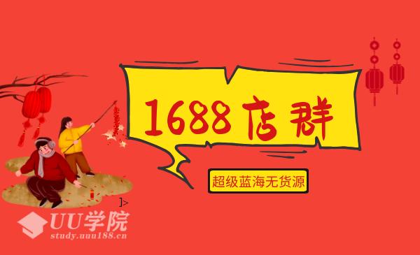 最新最新1688超级蓝海无货源店群全套项目