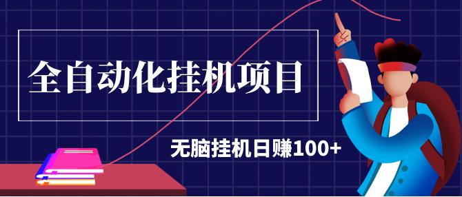2020最新实战项目:全自动化挂机项目,无脑挂机日赚100+