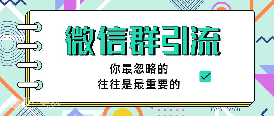 胜子老师《引流&自动变现》微信群引流1.0(三节完结版)