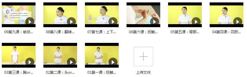 宝宝抚触亲子操训练视频教程(9集)