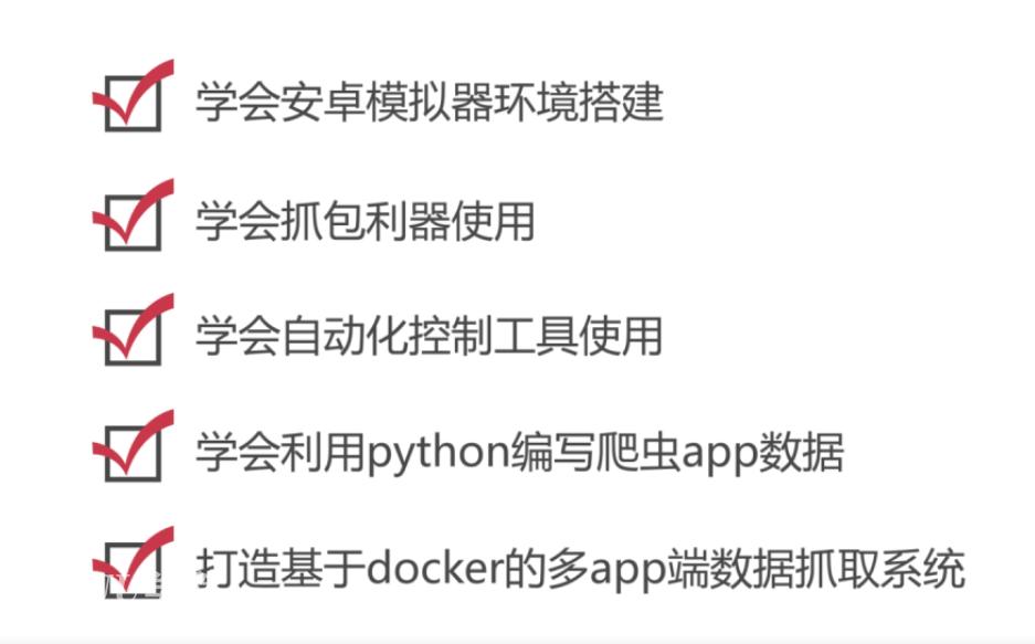 python爬虫之App数据抓取实战课程
