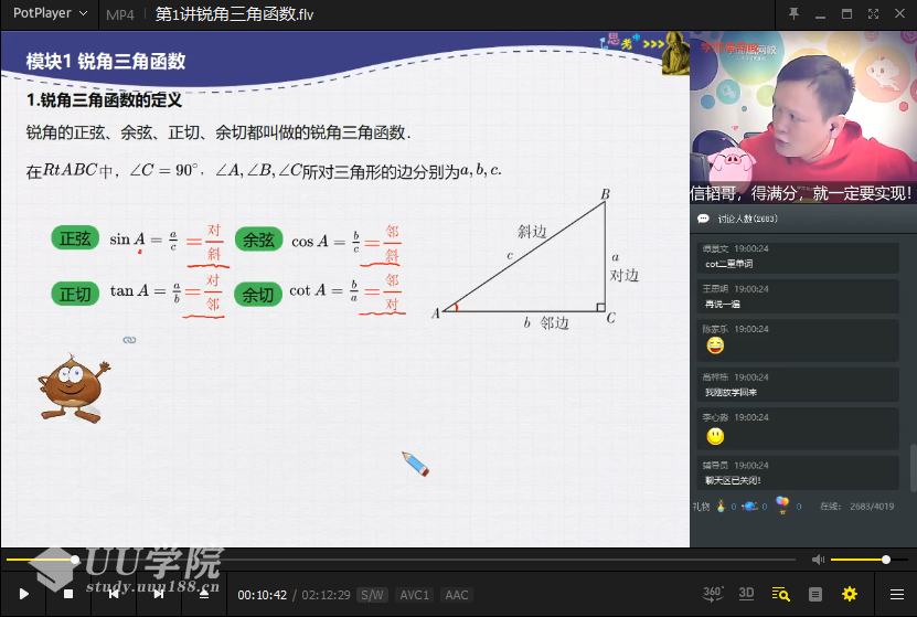 【最新寒】朱韬初二数学直播目标班(全国版)
