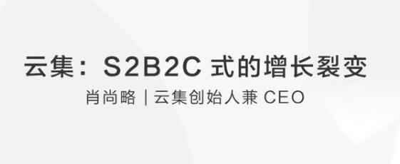 肖尚略 如何运营S2b2c巨增式裂变?