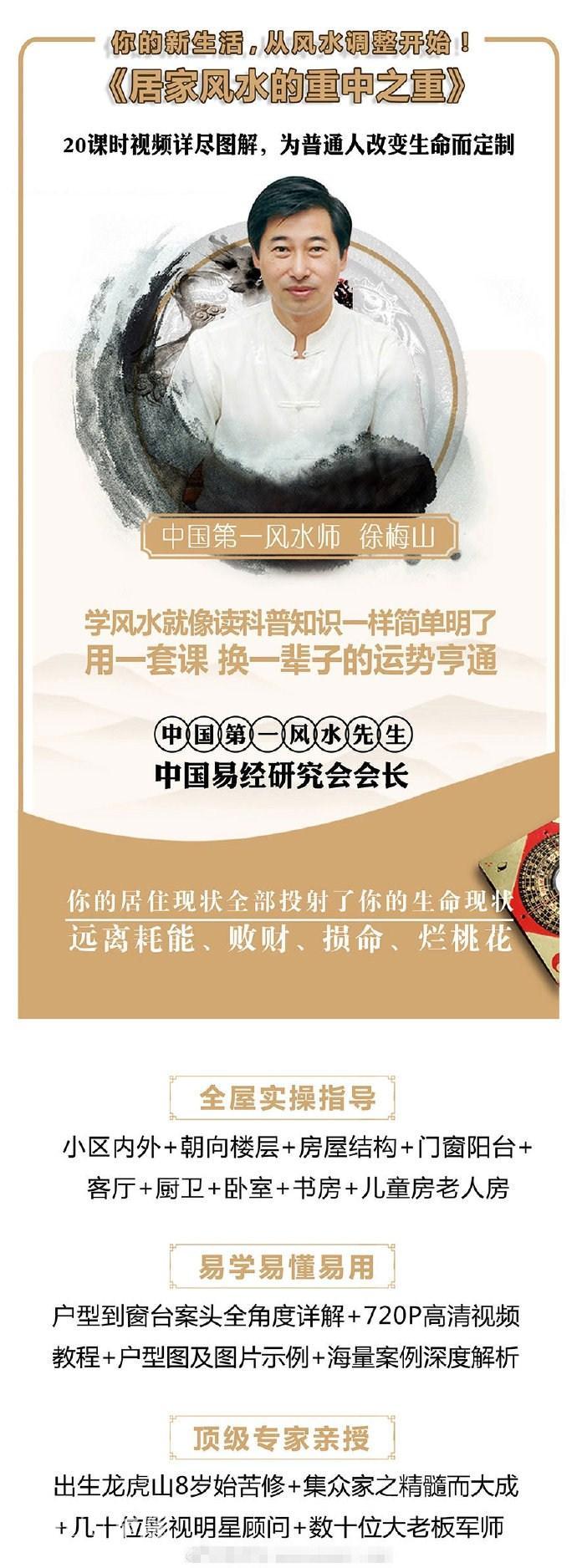 徐梅山-居家风水的重中之重