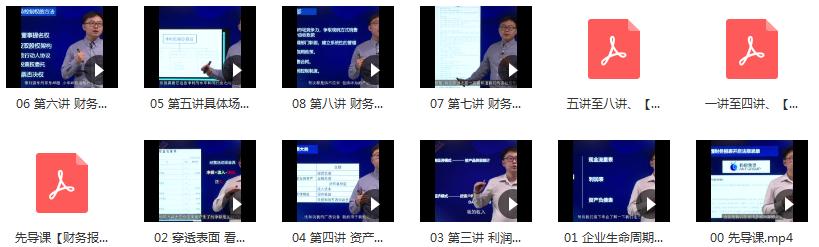 刘雪峰财务报表:法律人必备的财务课
