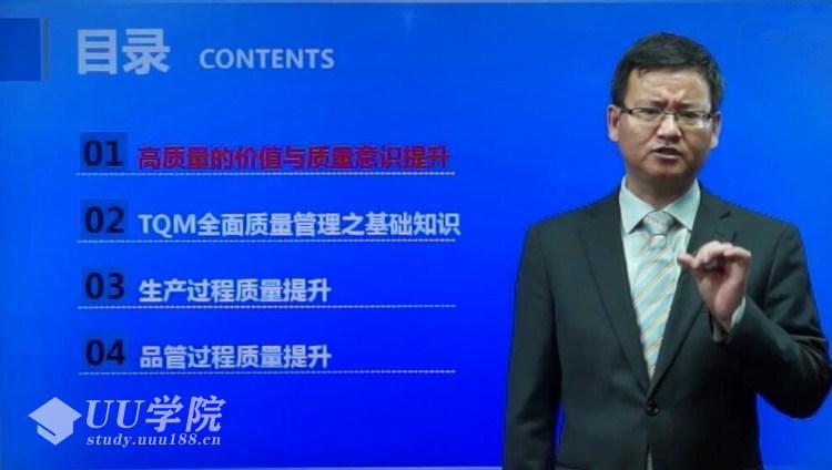 杨华-TQM全面质量管理全员全过程质量改善(全4集)