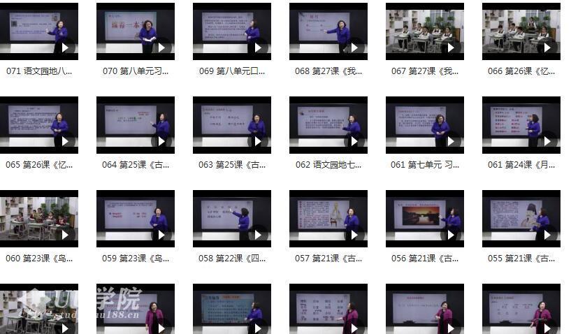 小学五年级语文上册课本知识点同步教学视频(部编版 上学期 69小讲)