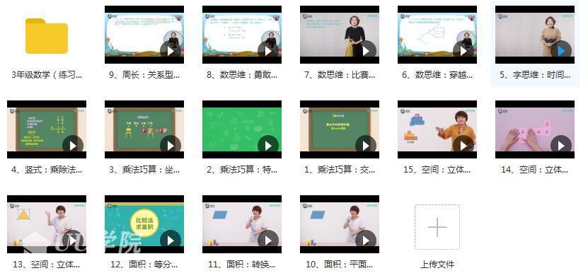 三年级数学进阶提高课全套教学视频(奥赛冠军导师小鱼老师15集)