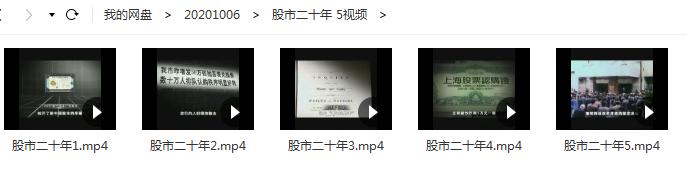 《财富与梦想-中国股市二十年》纪录片 5视频