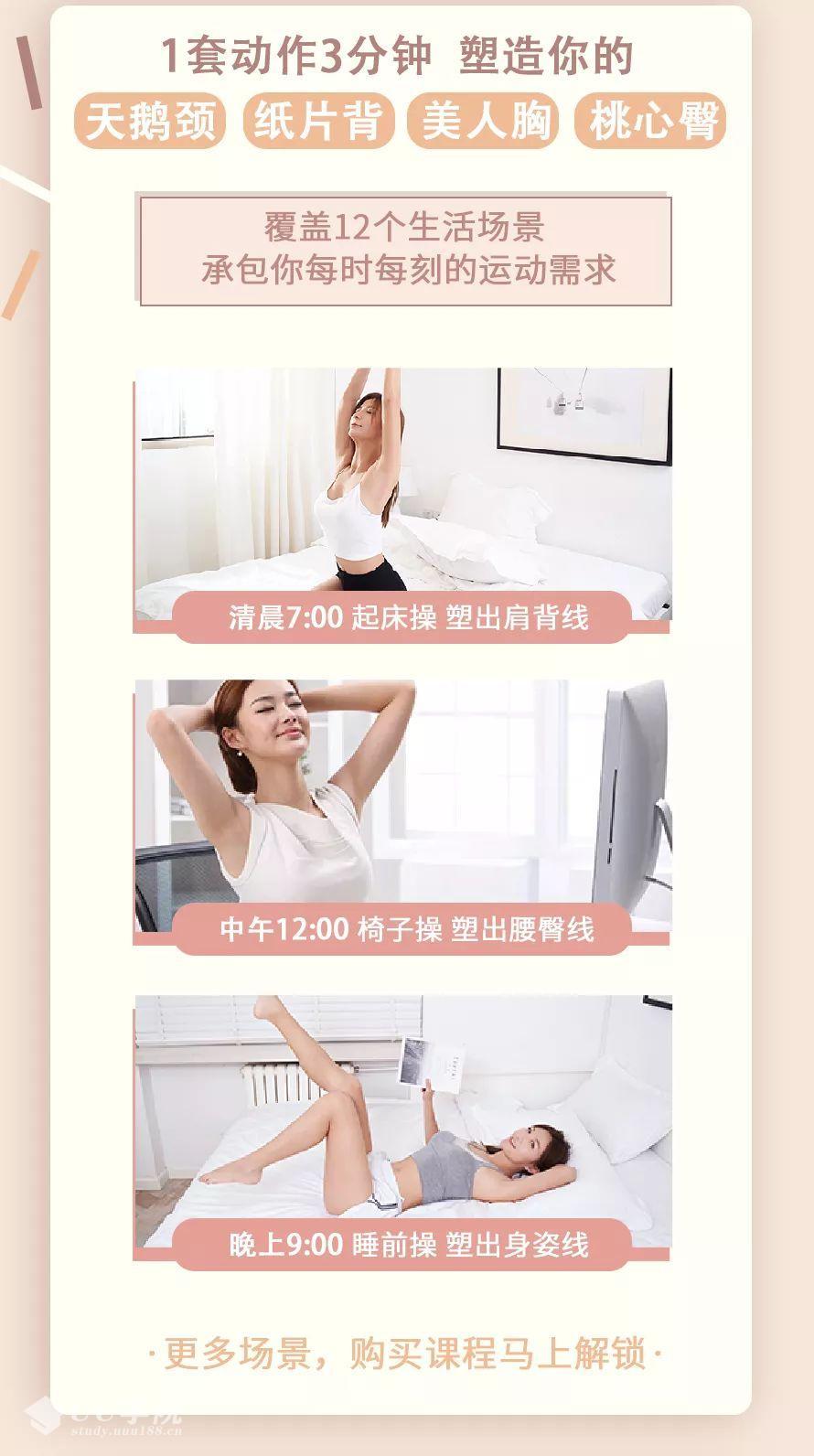 桑禹涵《打造你的S曲线 让你瘦的健康、瘦的有型、瘦的好看》