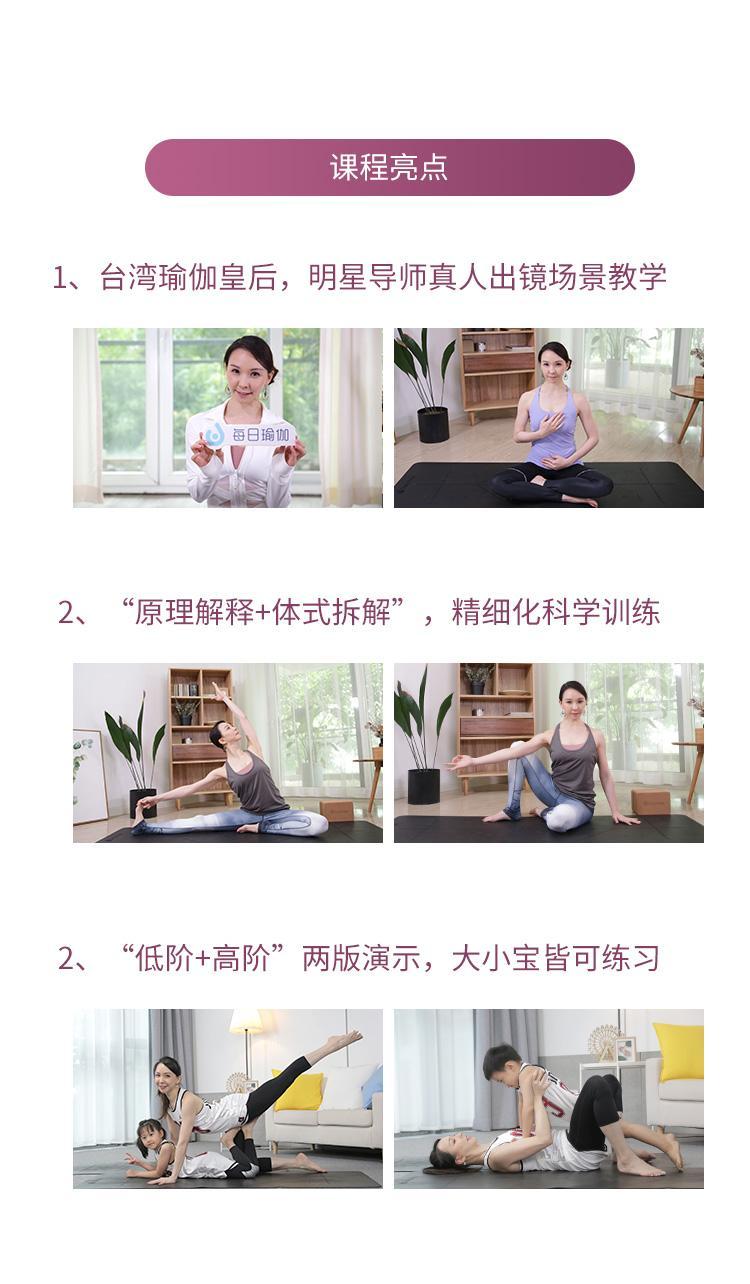 瑜伽皇后唐幼馨11天亲子瑜伽课,助你产后瘦身塑形|宝宝健康成长