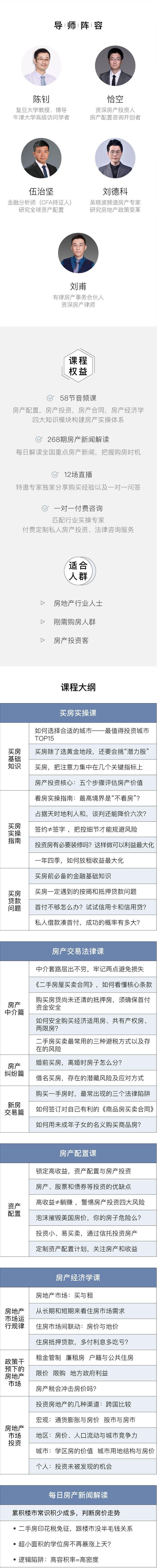 吴晓波 我的房产计划系列课(12课完结)