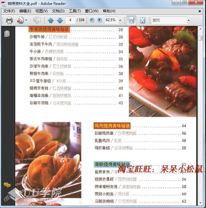 烧烤资料大全-烧烤技术大全-烤肉烤菜烧烤酱的制作方法-制作配方