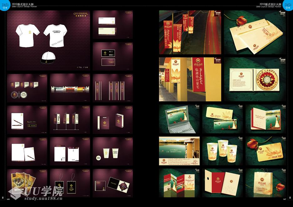 原装素材 2010版式设计大师 20DVD+336页精装画册 设计素材 图库PSD