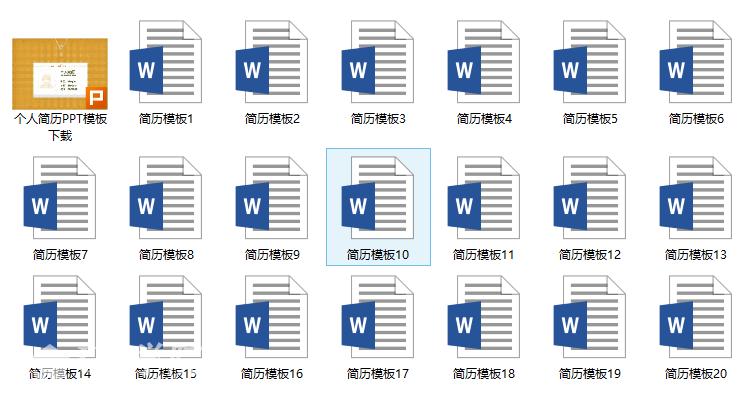 毕业简历模板-个人简历求职简历设计Word版PPT版Excel版简历