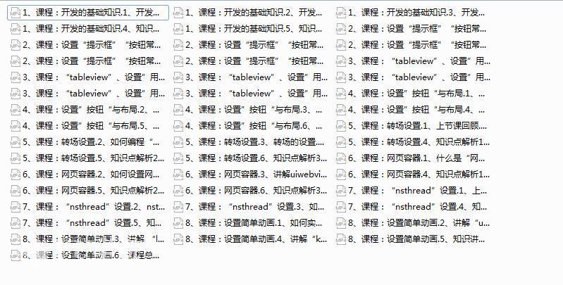 Xcode视频教程-使用Xcode做IOS开发入门到精通视频教程全集(46集)
