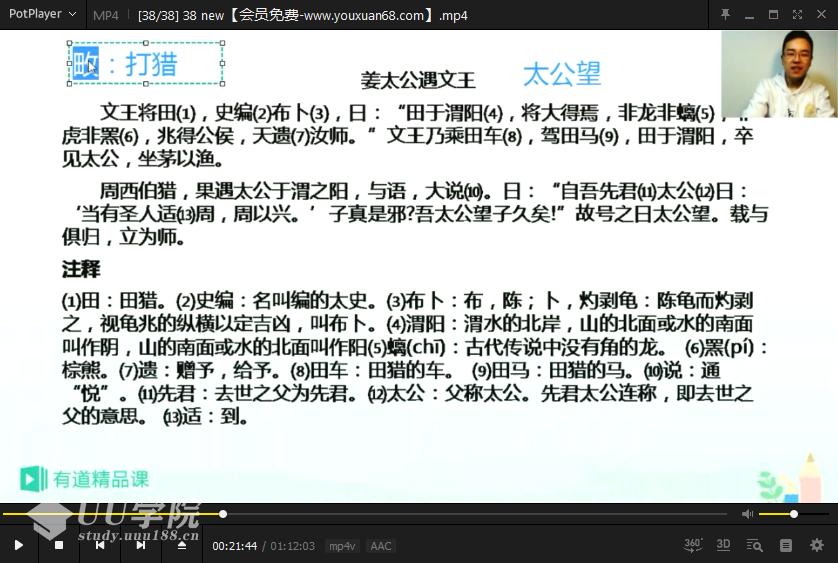 包君成初二语文全国版25小时打造语文六项全能