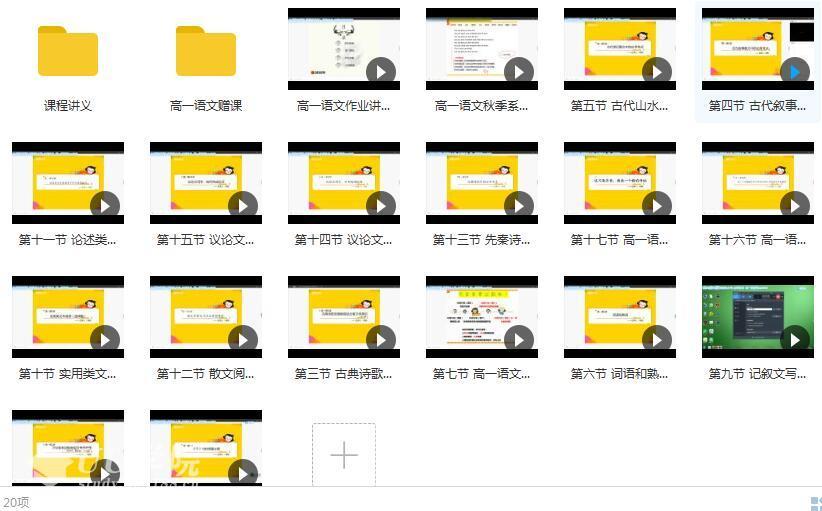 高中高一语文秋季系统辅导班教学视频(何燕老师 20节)