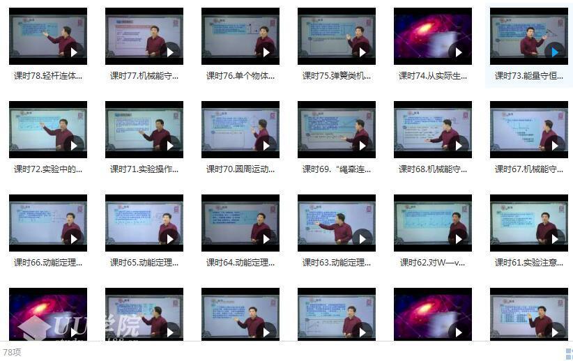 人教版高中物理必修2教学视频全集(78课时 全品课堂)