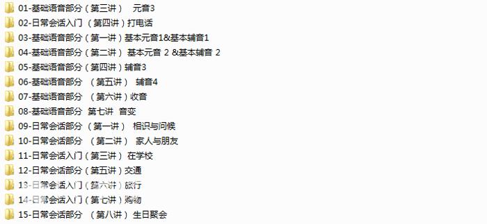 韩语日常常用会话入门基本发音、发音规则等