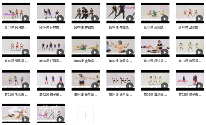 怎么瘦身简单有效的瘦身操教学视频20集