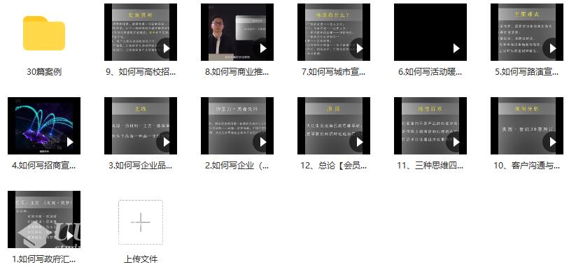 影视文案策划快速提升教程【带30篇案例】~任立民老师
