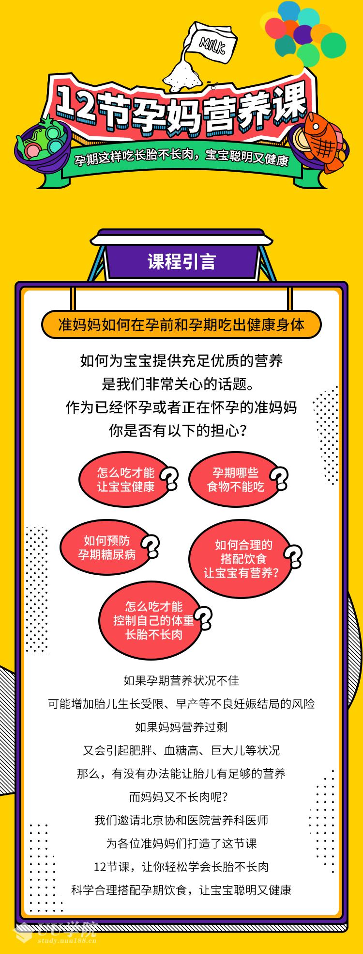李融融医师12节孕妈营养课:孕期这样吃长胎不长肉,宝宝聪明又健康