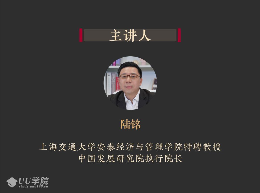 中国房地产市场的时空格局·陆铭   大师课