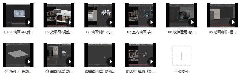 3DMAX室内生长动画教程